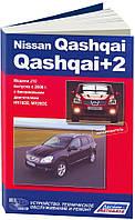 Nissan Qashqai/Qashqai+2 Инструкция по эксплуатации, обслуживанию и ремонту