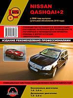 Nissan Qashqai+2 Руководство по ремонту, эксплуатации и техобслуживанию