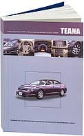 Nissan Teana J32 Руководство по ремонту, техоблуживанию и эксплуатации