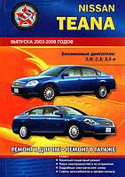 Nissan Teana J31 Руководство по ремонту, эксплуатации и техобслуживанию