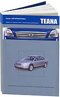 Nissan Teana Руководство по диагностике и ремонту, инструкция по эксплуатации