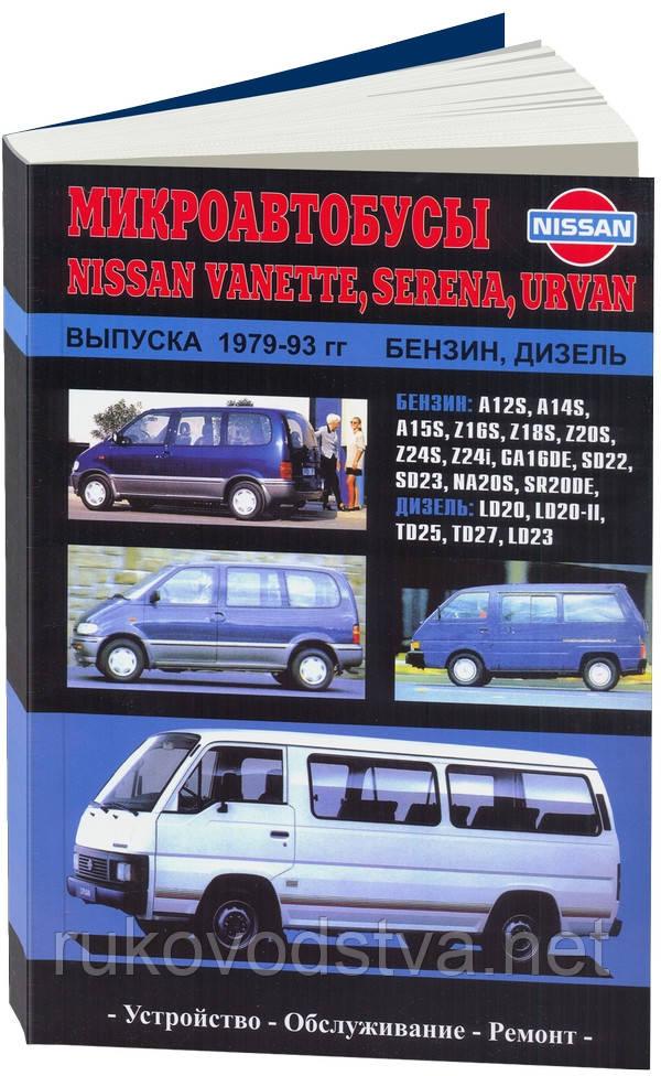 Книга Nissan Vanette, Urvan, Serena 1979-1993 Устройство, обслуживание, ремонт