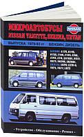 Книга Nissan Vanette, Urvan, Serena 1979-1993 Устройство, обслуживание, ремонт, фото 1
