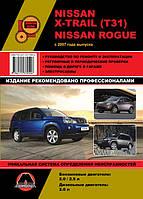 Книга Nissan X-Trail, Rogue с 2007 бензин, дизель Руководство по эксплуатации, ремонту