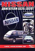 Двигатели Nissan LD20, LD20T: Руководство по ремонту и диагностике