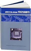 Nissan YD25DDTi: Руководство по ремонту и обслуживанию двигателя