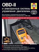 Книга OBD2 Справочник по электронным системам управления двигателем