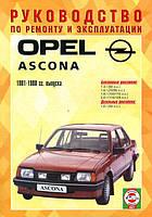 Книга Opel Ascona C Руководство по ремонту и эксплуатации, рекомендации по техобслуживанию