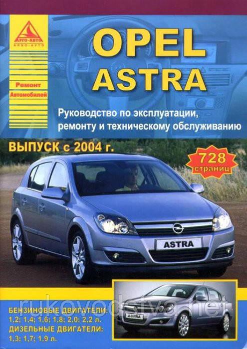 Книга Opel Astra H Руководство по ремонту, эксплуатации, обслуживанию