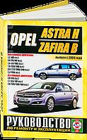 Opel Astra H Руководство по эксплуатации, обслуживанию и ремонту авто