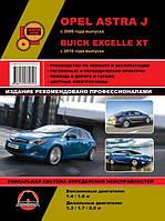 Buick Excelle XT Инструкция по эксплуатации, техобслуживанию, ремонту