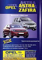 Opel Astra H/Zafira B Руководство по ремонту, инструкция по эксплуатации и техобслуживанию