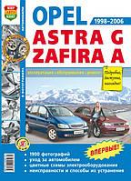 Opel Astra G бензин Руководство по диагностике и ремонту, инструкция по эксплуатации