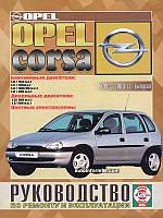 Opel Corsa B Руководство по ремонту, инструкция по ТО и эксплуатации