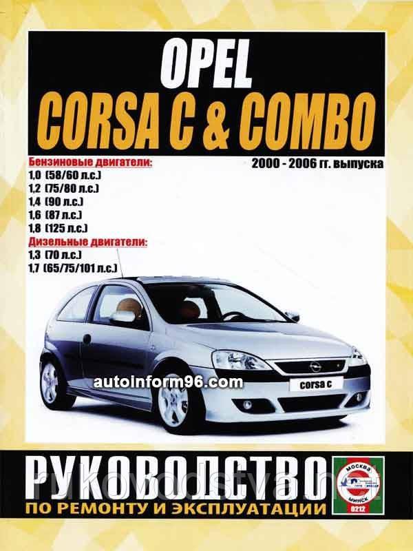 Книга Opel Corsa, Combo 2000-06 Справочник по ремонту, эксплуатации и техобслуживанию