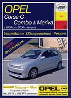 Opel Corsa C, Combo, Meriva Руководство по эксплуатации, техобслуживанию и ремонту