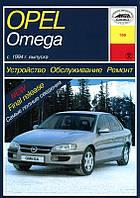 Opel Omega B Инструкция по ремонту, диагностике и обслуживанию