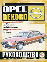 Книга Opel Rekord бензин, дизель Руководство по ремонту, техобслуживанию