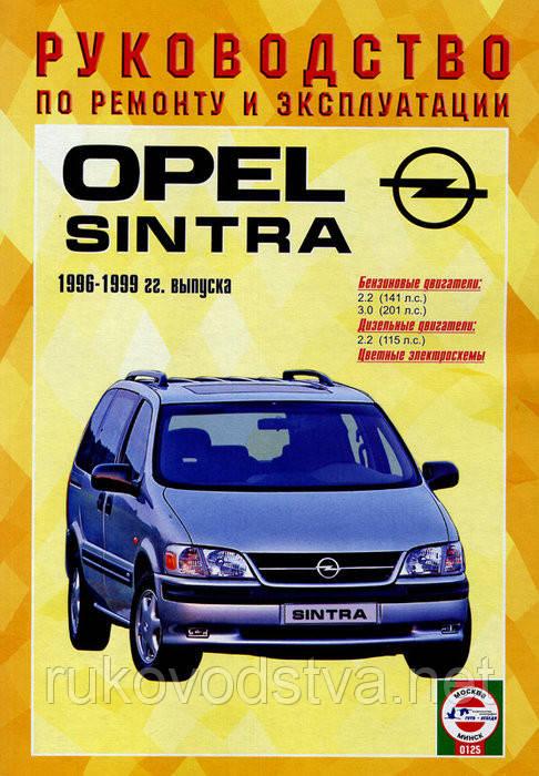 Книга Opel Sintra Руководство по ремонту, эксплуатации и техобслуживанию
