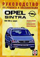 Opel Sintra Руководство по ремонту, эксплуатации и техобслуживанию