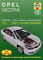 Opel Vectra C (рестайлинг) Руководство по ремонту, эксплуатации и техобслуживанию