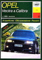 Opel Vectra A бензин, дизель Руководство по диагностике и ремонту автомобиля