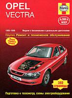 Opel Vectra B Инструкция по эксплуатации, техобслуживанию и ремонту