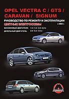 Opel Vectra C/Signum Руководство по эксплуатации, техобслуживанию и ремонту