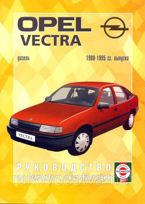 Книга Opel Vectra A дизель Руководство по ремонту, обслуживанию