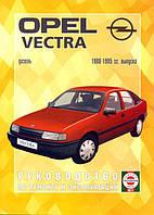 Книга Opel Vectra A дизель Руководство по ремонту, обслуживанию, фото 1