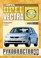 Opel Vectra B Автомануал по эксплуатации, ремонту и техобслуживанию