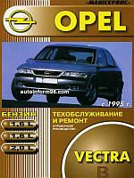 Opel Vectra B Руководство по эксплуатации, техобслуживанию и ремонту