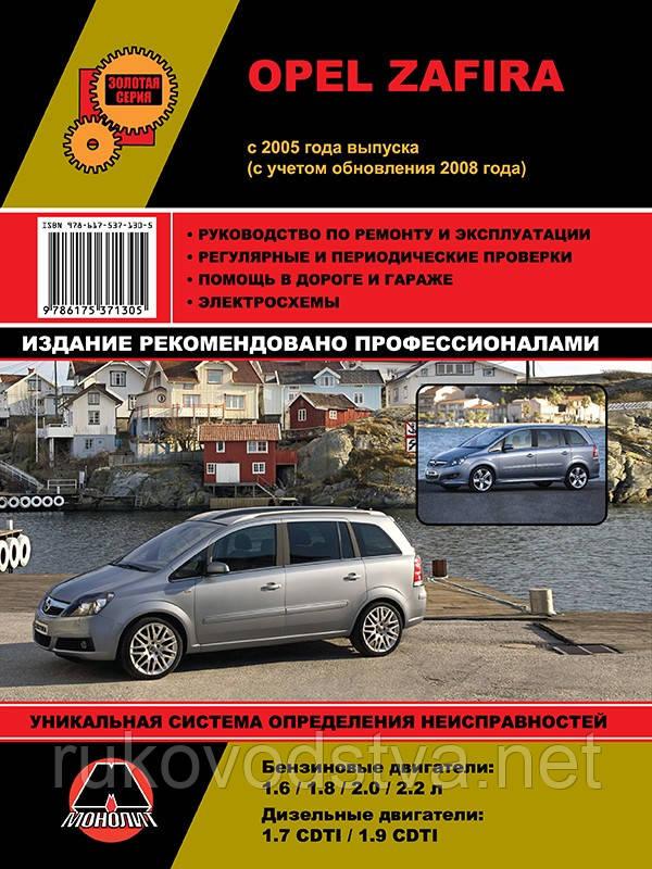 Opel Zafira B руководство по Ремонту
