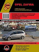 Opel Zafira B Руководство по ремонту, эксплуатации и обслуживанию