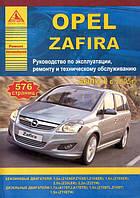 Книга Opel Zafira B Инструкция по эксплуатации, техобслуживанию и ремонту