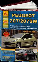 Peugeot 207 Руководство по ремонту, обслуживанию и диагностике автомобиля
