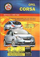 Opel Corsa D Инструкция по эксплуатации, техобслуживанию и ремонту
