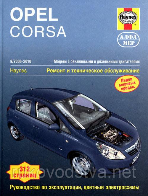 Книга Opel Corsa D с 2006 бензин, дизель Инструкция по ремонту, эксплуатации