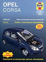 Opel Corsa D Инструкция по ремонту, эксплуатации, рекомендации техобслуживания