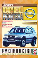 Книга Opel Frontera B Руководство по ремонту, эксплуатации и техобслуживанию