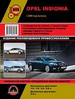 Книга Opel Insignia Руководство по эксплуатации, ремонту, техобслуживанию