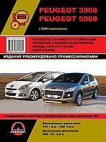 Peugeot 3008 Руководство по эксплуатации, техническому обслуживанию и ремонту автомобиля