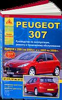 Книга Peugeot 307 c 2001-08 Инструкция по эксплуатации, ремонту