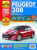 Книга Peugeot 308 Мануал по ремонту та експлуатації кольорових картинках