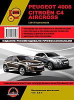 Citroen C4 Aircross Руководство по эксплуатации, диагностике и ремонту