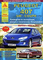 Peugeot 407 Инструкция по эксплуатации, техобслуживанию и ремонту
