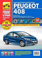Peugeot 408 Руководство по эксплуатации, ремонту в цветных картинках