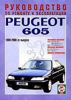 Книга Peugeot 605 бензин, дизель Керівництво по ремонту, техобслуговування