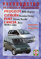Peugeot 806 Руководство по ремонту, эксплуатации и техобслуживанию