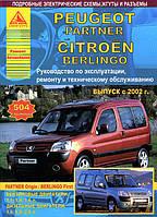 Книга Citroen Berlingo, Peugeot Partner 2002-2008 бензин, дизель Ремонт, техобслуживание